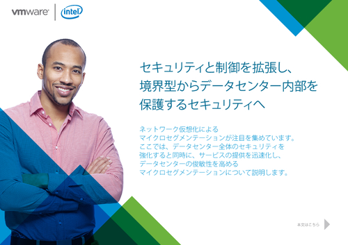 Extend Security and Control from the Data Center Edge to the Core (Japanese Language)